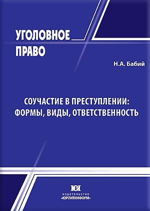 Издательство «Юрлитинформ»