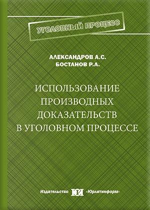 Учебники Гарантии Прав Личности В Уголовном Процессе